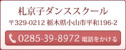 札京子ダンススクール