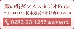 蔵の街ダンススタジオFuda